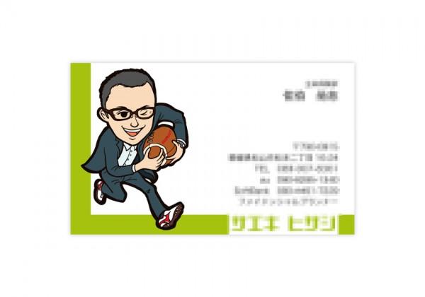 ラグビーボールを持った保険代理店様似顔絵名刺
