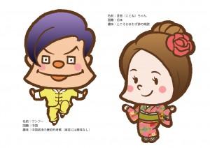 日本中国親善キャラクター