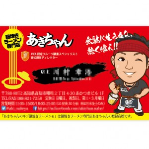 鍋焼きラーメン店様似顔絵名刺