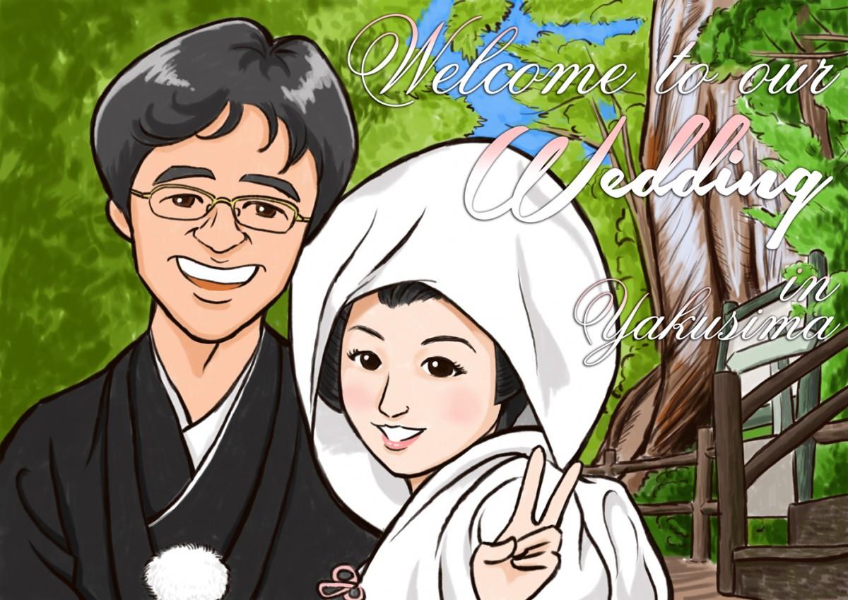 屋久島で結婚式ウェルカムイラスト