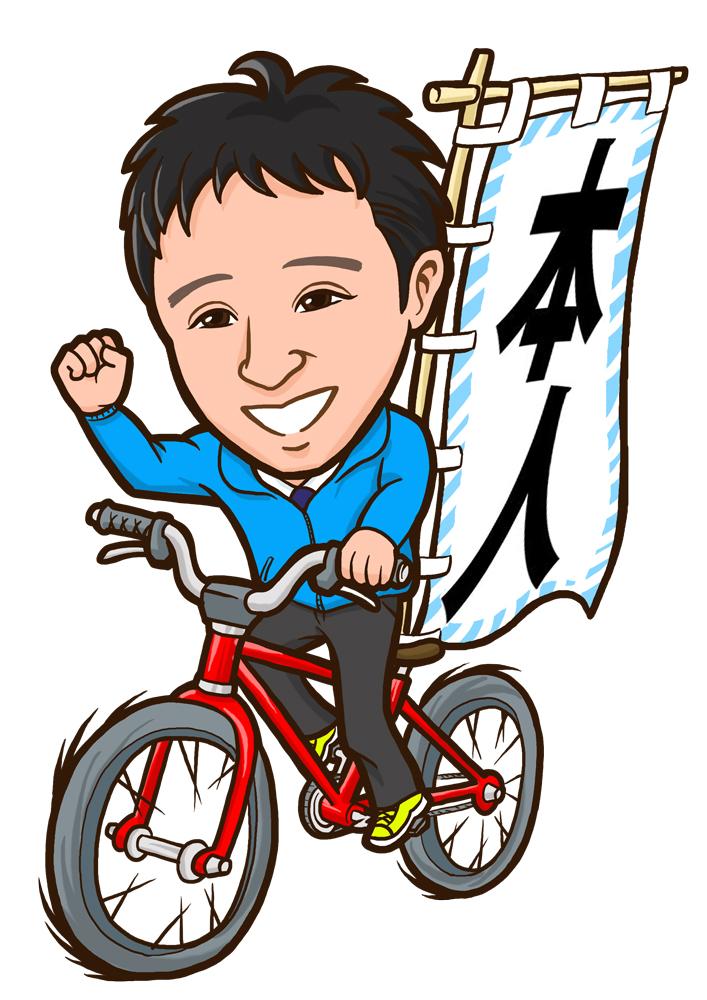 本人と書いた旗をつけた自転車に乗った選挙活動用似顔絵