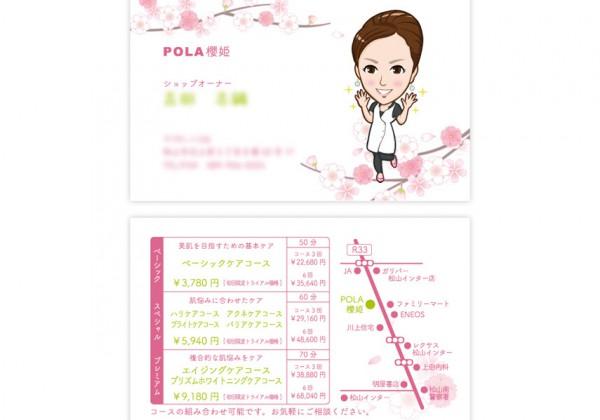 POLA櫻姫様似顔絵名刺