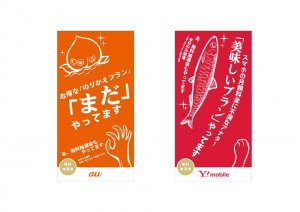 au様Ymobile様キャンペーン用抽選券