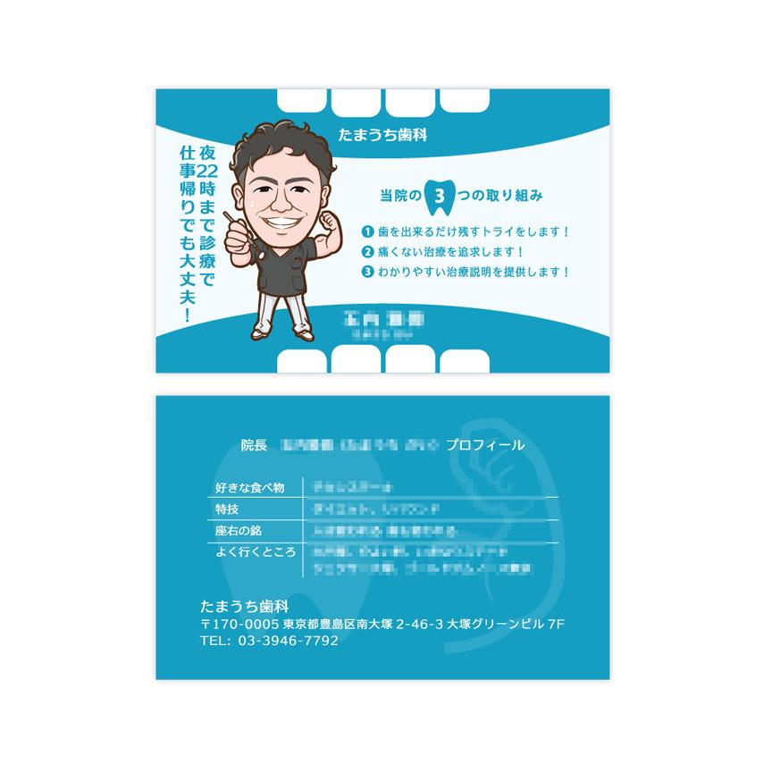 たまうち歯科様名刺デザイン