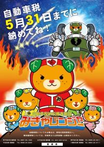 みきゃレンジャー自動車税納付キャンペーンポスター