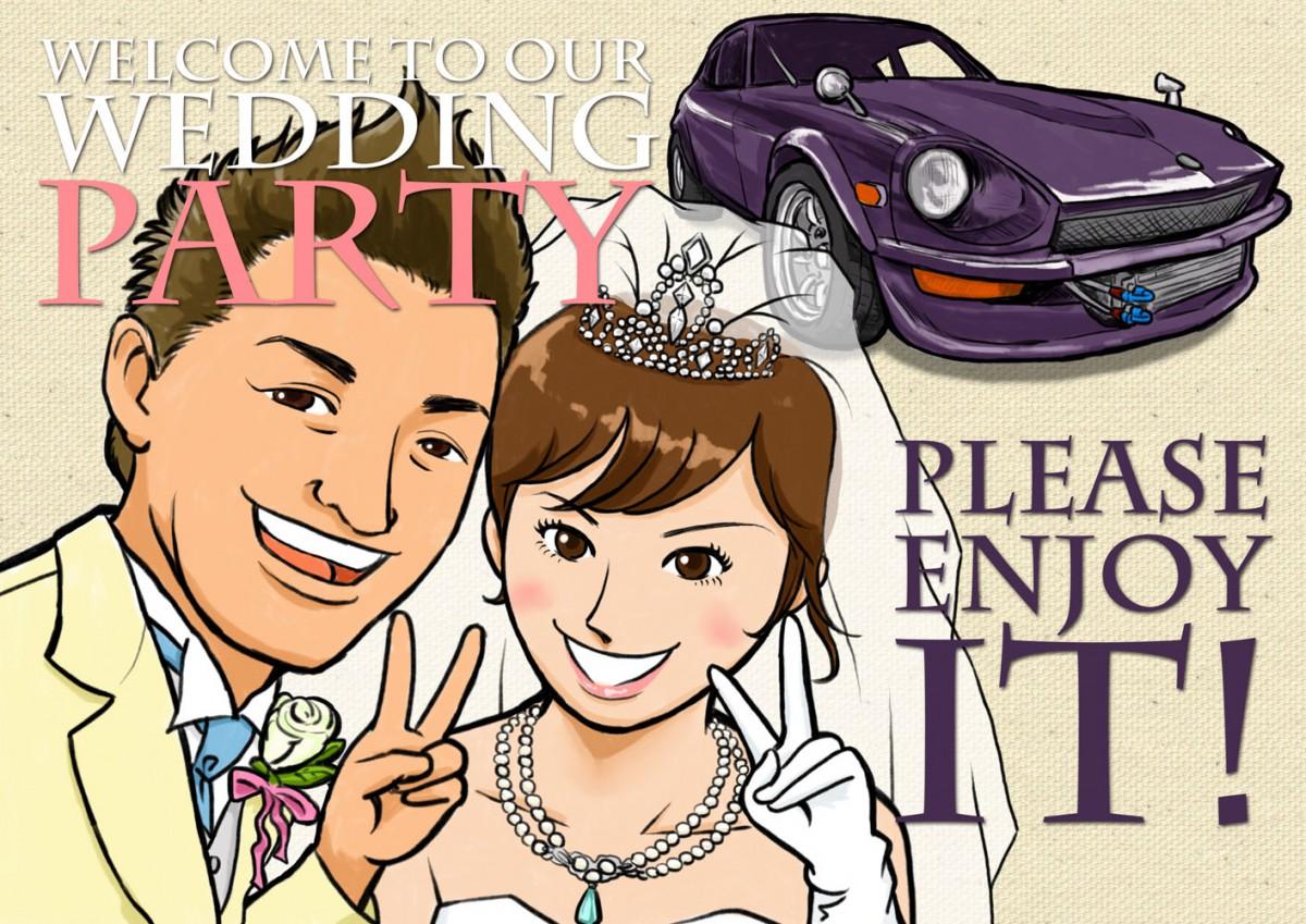 趣味の愛車といっしょに結婚式ウェルカムイラスト
