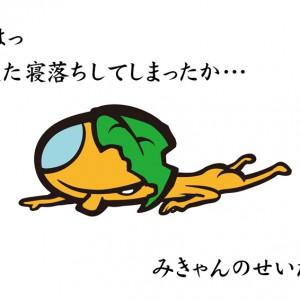 【みぎゃん日記】Vol.1