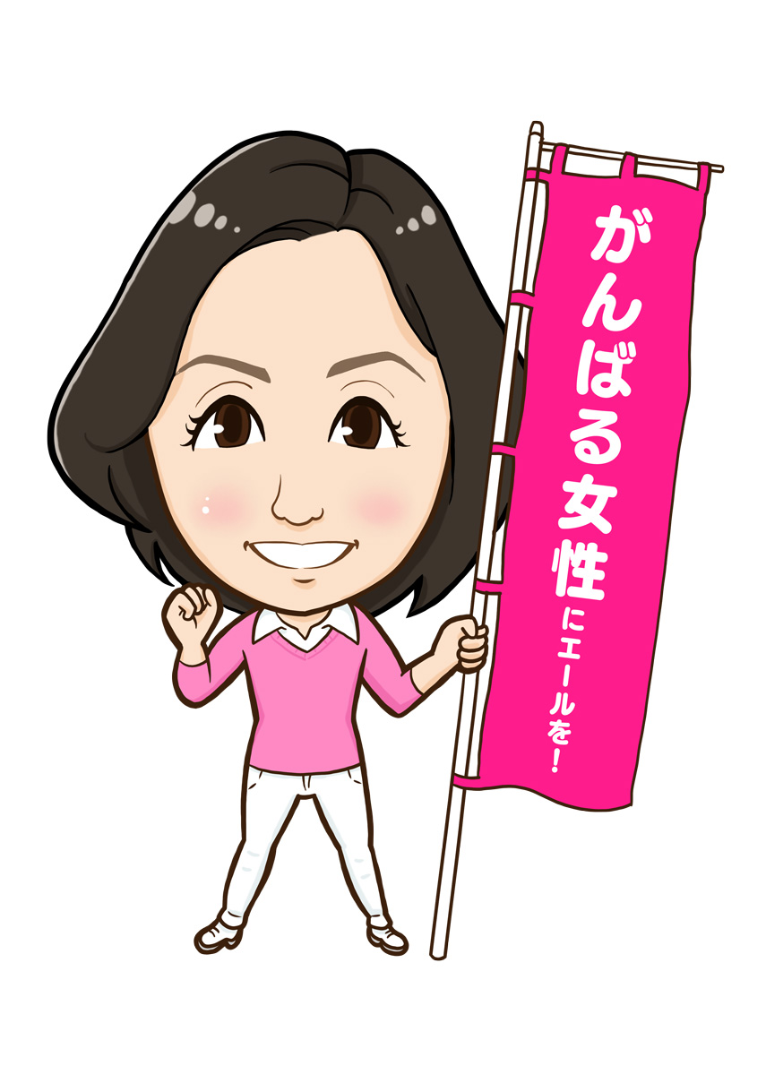 のぼり旗を持ったピンクの似合う女性の似顔絵作成