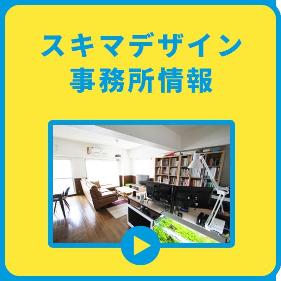 スキマデザイン事務所情報バナー