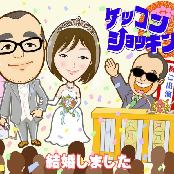 結婚お祝いイラスト スキマデザイン