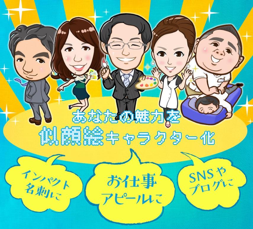 smp_slider1(似顔絵)