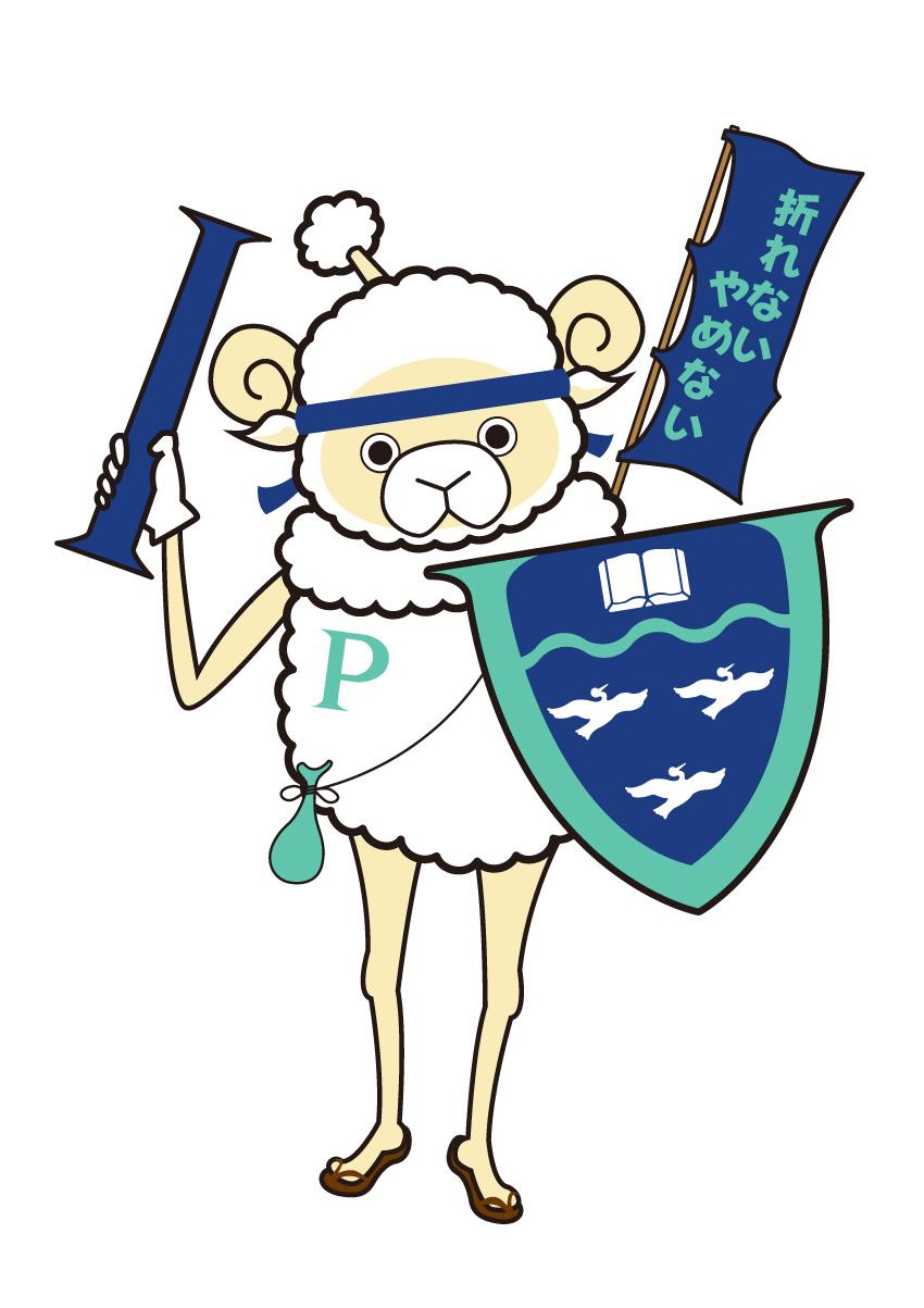 環太平洋大学様マスコットキャラクターB