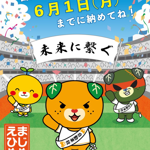 2020jidoshazei-poster