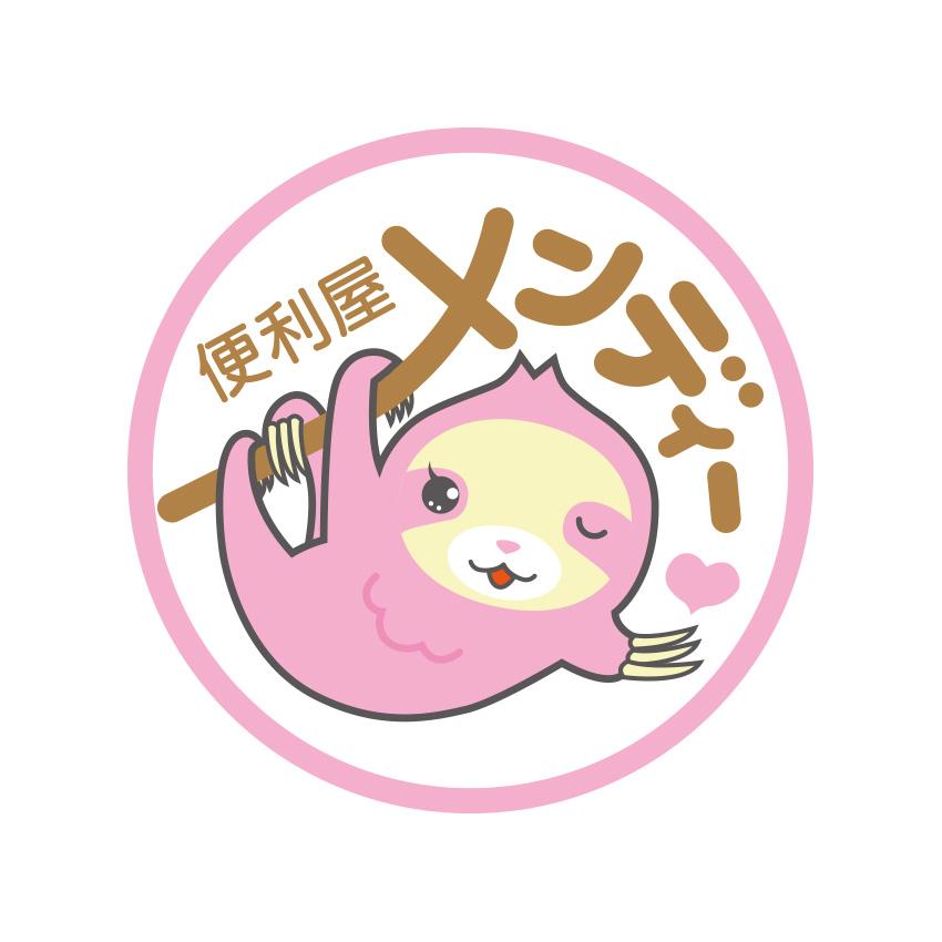 便利屋メンディーキャラクター1